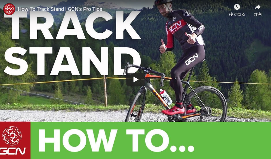 How To Track Stand | GCN's Pro Tips