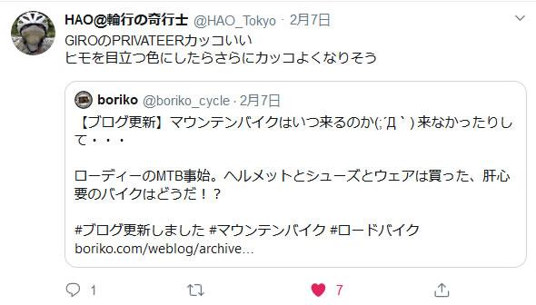 HAOさんのツイート