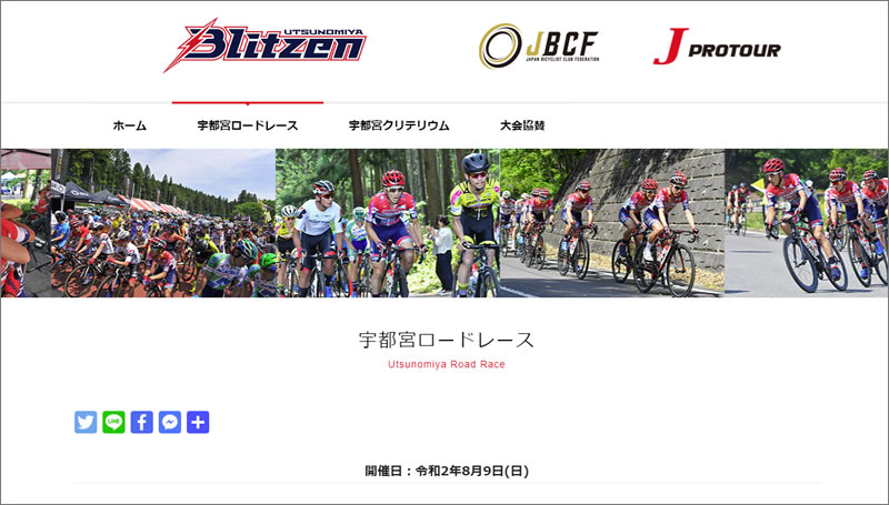 JBCF宇都宮クリテ&ロードが開催する方向で準備を進めていることを発表