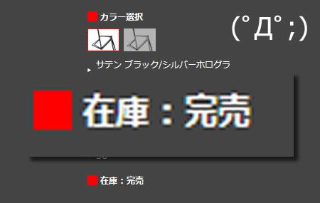 在庫完売! ディスクロードの夢消える m9(^Д^)プギャー