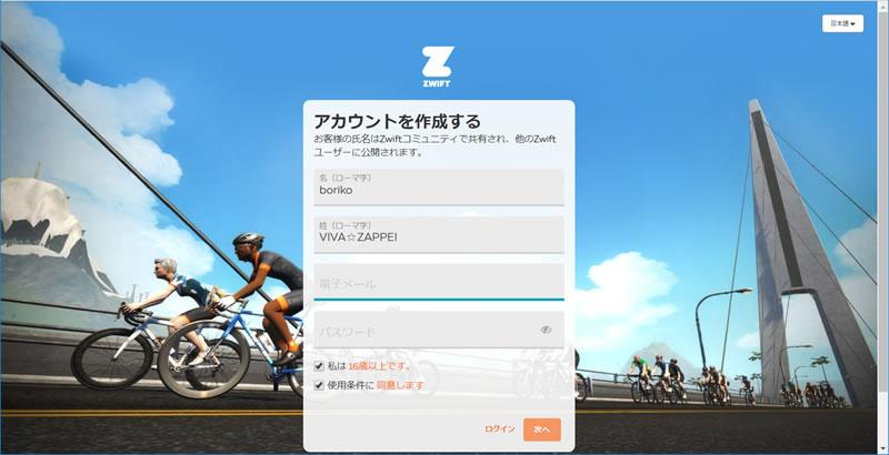 ZWIFTのアカウントを作成するぞ!