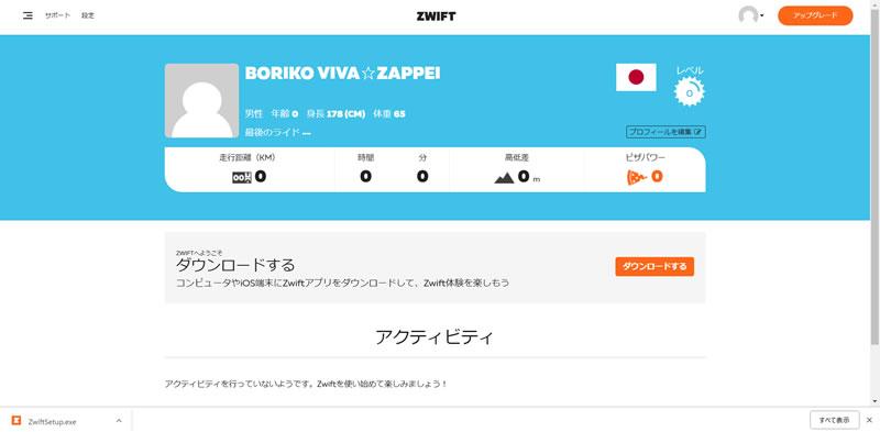 ZWIFTのメイン画面(PC)