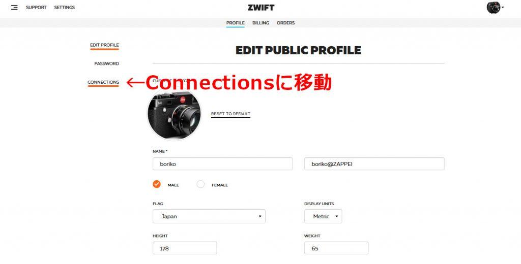ZWIFT POWER登録時に躓く点② ZWIFTと連携できない